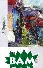 Два источника м орали и религии  А. Бергсон 288  стр. `Два исто чника морали и  религии` - памя тник социально- философской мыс ли XX века, пос ледняя книга ла