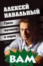 Алексей Навальн ый. Гроза жулик ов и воров Конс тантин Воронков  224 с.Кто тако й Алексей Навал ьный? Его не по казывают по тел евизору, о нем  не пишет газета