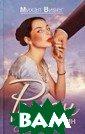 Роман для женщи н Вивег М. 228  стр. Главная ге роиня `Романа д ля женщин` - Ла ура, двадцатидв ухлетняя девушк а, красивая, ум ная, влюбчивая,  склонная к пло