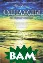 Однажды на бере гу океана Клив  Крис 400 стр. Э та история нача лась на раскале нном африканско м пляже. Эта ис тория ждет, ког да вы откроете  ее для себя. Эт