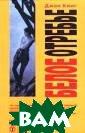 Белое отребье Д жон Кинг 368 ст р. Героиня рома на Руби Джеймс  - обычная девуш ка из небольшог о индустриально го городка, меч тающая жить на  полную катушку.