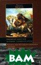 Варварские наше ствия на Европу . Германский на тиск Люсьен Мюс се 416 стр. Вар варские нашеств ия па Западную  Европу полность ю изменили ее о блик. В кровавы