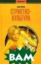 Стриптиз-культу ра Брайан МакНе йр 448 стр. Как  произошел проц есс сексуализац ии современной  жизни? Почему п орнография, быв шая в XIX и пер вой половине XX