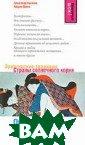 Обнаженная Япон ия. Эротические  традиции Стран ы солнечного ко рня Александр К уланов, Нацуко  Окино 320 стр.  Здесь собрано в се, что вы хоте ли знать, но бо