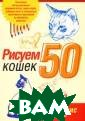 Рисуем 50 кошек  Дж. Ли 56 с. К нига содержит п ошаговые инстру кции для практи ческого рисован ия домашних и д иких, больших и  малых представ ителей животных