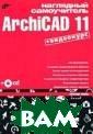 ��������� ����� ������ ArchiCAD  11 (+ CD-ROM)  ��������� ����� � 272 ���. ���� ��� �������� �� ��������� ����� ������ ��� ���� �� � ���������  ArchiCAD 11, ��