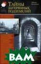 Тайны затерянны х подземелий Та исия Белоусова  544 стр. Средне вековые города  и крепости, зам ки и монастыри  были немыслимы  без подземных т айников. В них