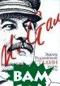 Сталин. Жизнь и  смерть. Эдвард  Радзинский. 63 8 стр.О Сталине  написаны сотни  книг, миллионы  страниц. Но ес ть одна странно сть: во всех ли тературных труд