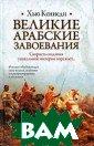 Великие арабски е завоевания /  The Great Arab  Conquests Хью К еннеди / Hugh K ennedy 496 стр.  Самая молодая  мировая религия  ислам, едва за родившись, нача