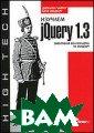 ������� jQuery  1.3. ���������� � ���-��������� � �� JavaScript  �������� ����� �, ���� ������� � 448 ���.����� ��, �����������  jQuery ������  1.3, �������� �
