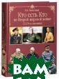 Кто есть кто во  Второй мировой  войне. СССР и  союзники К. А.  Залесский 608 с тр. Вторая миро вая война, нача вшаяся 1 сентяб ря 1939 года и  завершившаяся к