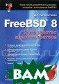 FreeBSD 8. Руко водство админис тратора Д. Н. К олисниченко 416  стр. В эту кни гу включено все , что необходим о знать системн ому администрат ору, чтобы уста