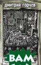Жизнь без Карло  Дмитрий Горчев  288 стр. В пер вом автобиограф ическом прото-р омане `Жизнь бе з Карло` - точн ые трагикомичес кие зарисовки и з армейской, де