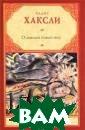 О дивный новый  мир. Серия: Зар убежная классик а Олдос Хаксли  288 стр.Темой к ниги является н е сам по себе п рогресс науки,  а то, как этот  прогресс влияет