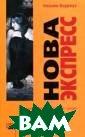 Нова Экспресс У ильям Берроуз 2 24 стр. Одно из  самых странных  и прославленны х произведений  великого Уильям а Берроуза - пи сателя, изменив шего лицо альте