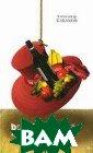 День рождения ж енщины средних  лет Александр К абаков 224 стр. <p>Прозаик Алек сандр Кабаков -  тонкий психоло г, он удивитель но точно подмеч ает все оттенки