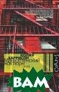Манхэттенский н октюрн Колин Ха ррисон 576 стр.  Славу американ скому беллетрис ту Колину Харри сону принесли п ять великолепны х `урбанистичес ких` триллеров.