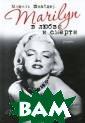 Marilyn в любви  и смерти. Посл едняя любовь Мэ рилин Мишель Шн айдер 462 стр.  Этот роман - ис тория любви Мэр илин Монро, кин озвезды с миров ым именем, и ее