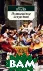 Поэтическое иск усство Буало Н.  176 стр. Никол а Буало-Депрео  — выдающийся фр анцузский поэт- сатирик. В созд анном им стихот ворном трактате  «Поэтическое и