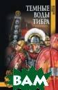 Темные воды Тиб ра Попов М.М. 3 20 стр. Первый  век до Рождеств а Христова. Рим ская республика  стремительно р асширяет свои г раницы, аппетит ы патрициев рас