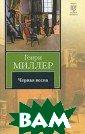 Черная весна  /  Black Spring Г енри Миллер / H enry Miller 256  стр.<p>Одно из  самых искренни х, исповедальны х произведений  Генри Миллера.  Концептуальный