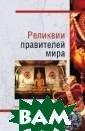 Реликвии правит елей мира Никол аев Н.Н. 304 ст р. Изумительной  красоты брошь  эпохи нибелунго в и ковер из Ба йё времен ранне го Средневековь я; легендарные