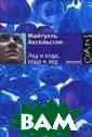 Лед и вода, вод а и лед Майгулл ь Аксельссон 64 0 стр. `Лед и в ода, вода и лед ` - современная  сага с детекти вным сюжетом, и стория трех пок олений шведской