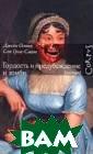 Гордость и пред убеждение и зом би Джейн Остин,  Сет Грэм-Смит  448 стр. На про тяжении десятил етий Англию тер зает загадочный  недуг: полчища  оживших мертве