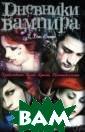 Дневники вампир а. Пробуждение.  Голод. Ярость.  Темный альянс  Л. Дж. Смит 640  стр. Полная та йн, опасностей  и страсти истор ия красавицы Ел ены и двух влюб