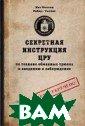 Секретная инстр укция ЦРУ по те хнике обманных  трюков и введен ию в заблуждени е 2-е издание К ит Мелтон, Робе рт Уоллес 280 с тр. Эта книга -  рассекреченное