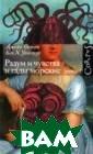 Разум и чувства  и гады морские  Джейн Остин, Б ен Уинтерс 640  стр. Идея класс ического романа , населенного с верхъестественн ыми существами  из современной