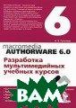Macromedia Auth orware 6.0. Раз работка мультим едийных учебных  курсов А. К. Г ультяев 400 стр .<p>Macromedia  Authorware - ви зуальная среда  разработки инте