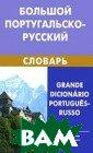 Большой португа льско-русский с ловарь.. Около  250 000 слов, с ловосочетаний и  значений Старе ц С.М., Феерште йн Е. Н. 936 ст р. Настоящее из дание является