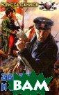 Звезда и шпага  Сапожников Б. 4 80 стр. Красные  комиссары, ком мунисты 1930-х  получают важней шее задание: пе ренестись в XVI II век и примкн уть к восстанию