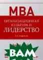 Организационная  культура и лид ерство. 3-е изд . / Organizatio nal Culture and  Leadership Шей н Э. Г. / Edgar  H. Schein 336  стр. Книга изве стного ученого,