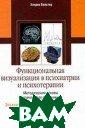 Функциональная  визуализация в  психиатрии и пс ихотерапии Хенр ик Вальтер 432  стр. Эта книга  является первым  систематизиров анным учебником  функциональной