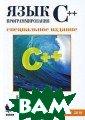 Язык программир ования С++. / T he C++ Programm ing Language Бь ерн Страуструп  / Bjarne Strous trup 1136 стр.К нига написана Б ьерном Страустр упом - автором