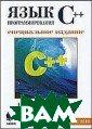 ���� ���������� ������ �++. ��� �������� ������ �. / The C++ Pr ogramming Langu age ����� ����� ����� / Bjarne  Stroustrup 1136  ���.����� ���� ���� ������� ��