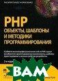 PHP. Объекты, ш аблоны и методи ки программиров ания, 3-е издан ие Мэтт Зандстр а 560 стр.За по следние десять  лет PHP букваль но охватила объ ектно-ориентиро