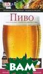 Пиво. Иллюстрир ованная энцикло педия Под редак цией Майкла Дже ксона 288 стр.  Предлагаем Ваше му вниманию илл юстрированную э нциклопедию - г ид по миру пива