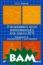 Ускоренный курс  математики для  сдачи ЕГЭ К. П . Иванов 112 с. Пособие содержи т экспресс-курс  школьной матем атики. В книге  даны примеры ре шения задач по