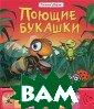 Поющие букашки.  Песенки зверят . Книжка-игрушк а Юлия Юмова 10  стр.Эта замеча тельная книга п ознакомит тебя  с удивительным  миром насекомых . По твоему жел