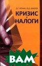 Кризис и налоги  Д. Г. Черник,  Ю. Д. Шмелев 25 6 стр.Рассмотре ны причины фина нсово-экономиче ского кризиса в  России и его в лияние на налог овые доходы. Пр