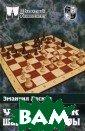 Учебник шахматн ой игры Эмануил  Ласкер 408 стр .Поэтому универ сальному учебни ку, выдержавшем у уже не одно и здание, постига ли основы игры  многие выдающие