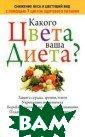 Какого цвета ва ша диета? Дэвид  Хибер 320 стр.  Эта книга стал а на Западе сен сацией! Оказыва ется, чтобы сох ранять здоровье , молодость и к расоту, мы долж