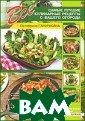 Все самые лучши е кулинарные ре цепты с вашего  огорода Октябри на Ганичкина 19 2 стр.Вкуснейши е закуски, необ ычные салаты, п олезные супы и  горячие блюда,