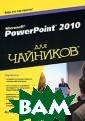 PowerPoint 2010  для чайников.  / PowerPoint 20 10 for Dummies  Дуг Лоу./ Doug  Lowe 320 стр.Од ин из лучших сп особов произвес ти впечатление  на аудиторию —