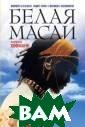 Белая масаи Кор инна Хофманн  4 24 стр.История,  рассказанная К оринной Хофманн , - это не прос то история любв и. Это очень от кровенный, прав дивый и полный
