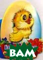 Кто родился из  яйца? Наталья М игунова 10 стр. Вашему вниманию  предлагается с казка