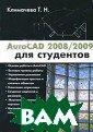 AutoCAD 2008/20 09 для студенто в Климачева Тат ьяна Николаевна  400 с.Данная к нига представля ет собой экспре сс-курс по испо льзованию систе мы автоматизиро